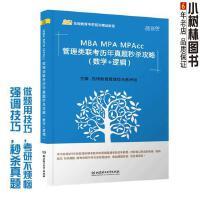 【备考2018】2017年凯程教育考研199管理类联考历年真题秒杀攻略(数学+逻辑)考研管理类联考综合能力 会计硕士MBA MPA MPAcc