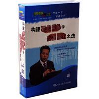 构建高效团队的超越管理之法2DVD韩增海