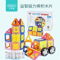 贝恩施儿童积木玩具叠叠式积木拼装磁力片磁力车男孩子女孩3-6岁