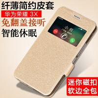 华为荣耀3x畅玩版手机套G750-t01皮套翻pro保护套t20外壳t00智能
