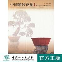 中国紫砂花盆 6297 鉴赏篇 配置篇 史话篇 工匠篇 中国林业出版社