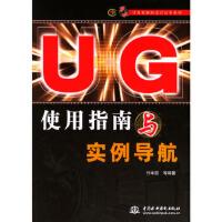 【二手旧书9成新】【正版现货】UG使用指南与实例导航 付本国 9787508420844 水利水电出版社