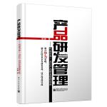 产品研发管理:构建世界一流的产品研发管理体系(团购,请致电400-106-6666转6)