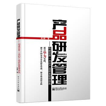 产品研发管理:构建世界一流的产品研发管理体系(团购,请致电400-106-6666转6)(这是一本一口气可以读完,但可以放在案头十年的书!书中常见问题、解决办法、案例、模板以及评价要素让您即学即用即实践!)