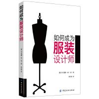 """如何成为服装设计师(一本必不可少的时装设计师""""从业指南"""",让您快速了解时装业!)"""