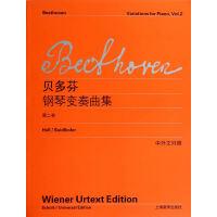 贝多芬钢琴变奏曲集(第二卷)(中外文对照)