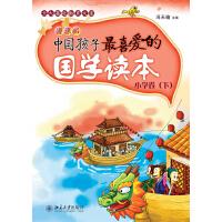 中国孩子最喜爱的国学读本(漫画版)・小学卷(下)