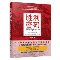 胜利密码:解放军战力之谜(高像素长征史、抗战史,全新解码红色军队战力DNA,新中国70周年主题读物,创业团队逆袭宝典)