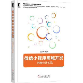 微信小程序商城开发:界面设计实战(pdf+txt+epub+azw3+mobi电子书在线阅读下载)