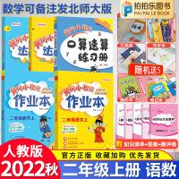 黄冈小状元二年级下 语文数学全5本2021春部编人教版二年级下册作业本达标卷口算速算