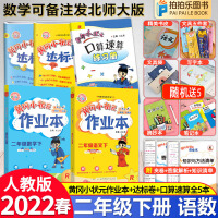 黄冈小状元二年级下语文数学 2020春人教版二年级下册黄岗小状元作业本达标卷口算速算全套5本