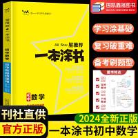 启东中学作业本七年级上册数学 人教版初一上册数学同步试卷练习册(2020版)
