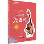 小阿加莎和大提琴(精装版)(全彩) (意大利)Lola Casas(罗拉・卡萨斯),石涛 9787121312403