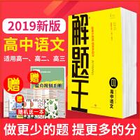 解题王高中语文 2020版 高中全国通用版