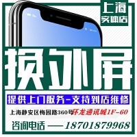 上海iphone6 7plus8p x maxiphonex更�Q外屏幕后�w�げA�手�C�S修 iphoneXsMax(�|摸��