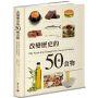 现货 改��v史的50�N食物