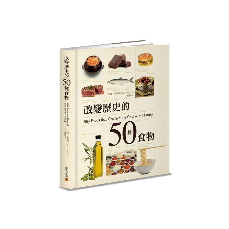 现货 改變歷史的50種食物 改變歷史的50種食物