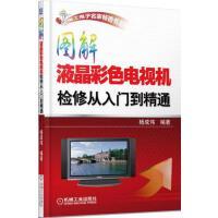 【二手旧书9成新】图解液晶彩色电视机检修从入门到精通杨成伟机械工业出版社9787111433576