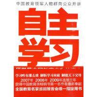 【二手旧书9成新】自主学习:厌学是中国教育史上的癌症 林格,程鸿勋,唐曾磊新世界出版社 9787510409875
