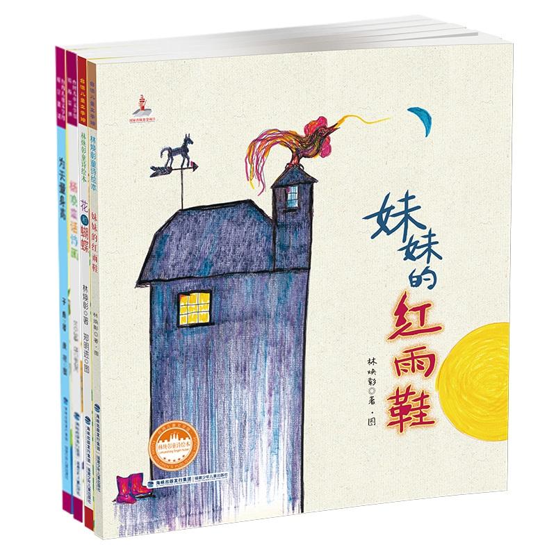 台湾精品儿童诗集系列(套装共四册,妹妹的红雨鞋|花和蝴蝶|杨唤童话诗画|为天量身高) 精选台湾著名诗人林焕彰、杨唤等的代表作品,多次入选两岸三地小学语文课本,人民日报倾力推荐,入围全国各地共读书目,在新时代引领孩子多诗歌的向往,让孩子爱上阅读。