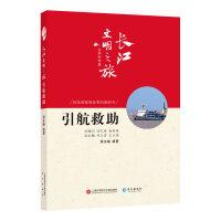 长江文明之旅-山高水长:引航救助