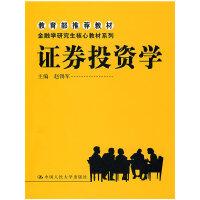 【旧书二手书8成新】证券投资学 赵锡军 中国人民大学出版社 9787300086804