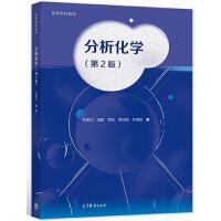分析化学 第2版 苏星光 田媛 贾琼 季桂娟 齐菊锐 高等教育出版社