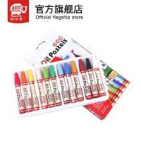 聪明象学生宝宝儿童安全无毒12色彩色蜡笔美术真彩油画棒颜料套装