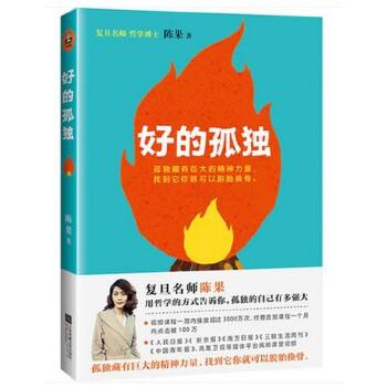 好的孤独 陈果的书籍 复旦名师陈果博士 用哲学的方式告诉你 孤独的自己有多强大 女性励志书籍 哲学与人生畅销书籍正版