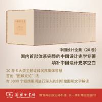 中国设计全集(全20卷) 王琥 等主编  商务印书馆