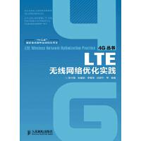 LTE无线网络优化实践