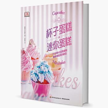 DK杯子蛋糕&迷你蛋糕[精装大本]