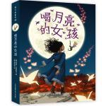 喝月亮的女孩 书看月亮故事书儿童文学三四五六年级小学生课外阅读书籍8-10-12岁老师推荐青少年课外书儿童文学读物畅销