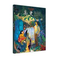 高更 向大师致敬 艺术类图像小说 漫画小说 解读西方现代艺术先驱高更 人生故事 创作经历 大师艺术史