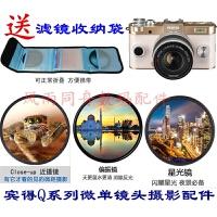 宾得Q-S1 Q7 Q10 QS1微单相机摄影配件 CPL偏振镜+星光镜+近摄镜 单配 CPL偏振镜 其他
