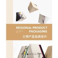 【收藏品旧书】土特产品包装设计 杨猛, 徐振华 广西师范出版社 9787559800022