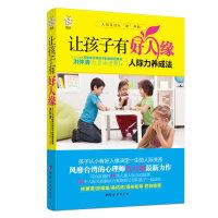 让孩子有好人缘――人际力养成法(风靡台湾的心理师红豆冰新作,写给家庭的40则儿童人际互动故事,36个人际关系解决方案,