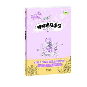 新生代原创文学系列――咪咪猫奇遇记