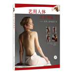 艺用人体造型图集7---实用人体造型艺术-W