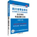 中公2018四川事业单位考试用书辅导教材综合知识考前必做5套卷