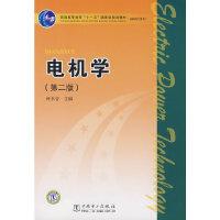 【旧书二手书8成新】电机学第二版第2版 叶水音 中国电力出版社 9787508380582