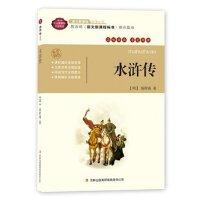 水浒传(互动阅读)系列