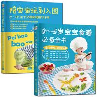 婴儿辅食书籍0-3岁崔玉涛正版 营养 1-2-6周岁宝宝食谱书辅食大全一到三岁添加的与配餐书籍 陪宝宝玩到入园 幼儿童三