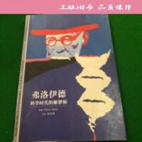 【二手旧书9成新】弗洛伊德 /PierreBabin 上海书店出版社ld
