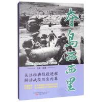二战经典战役系列丛书:夺岛西西里(图文版) 白隼 9787547050415