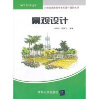 【旧书二手书8成新】景观设计 艺术设计 刘雅培任鸿飞 清华大学出版社 9787302328582