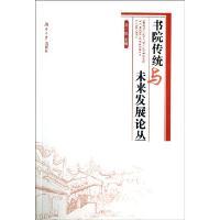 【二手旧书九成新】书院传统与未来发展论丛9787566703125