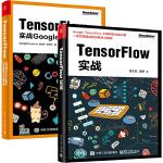 【正版】TensorFlow实战+TensorFlow:实战Google深度学习框架 全2册 TensorFlow从入