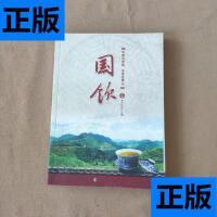【二手旧书9成新】国饮 : 中国真茶韵 安溪铁观音 /泉州晚报社 上
