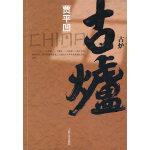 古炉(贾平凹力作 直逼二十世纪六十年代中国最大历史运动)